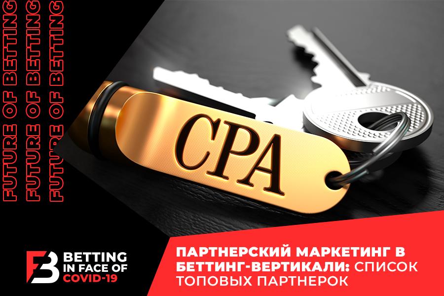 Топ-5 лучших беттинг-партнерок [CPA] 2020