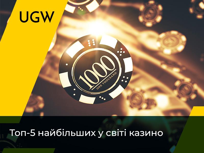 Топ-5 найбільших у світі казино