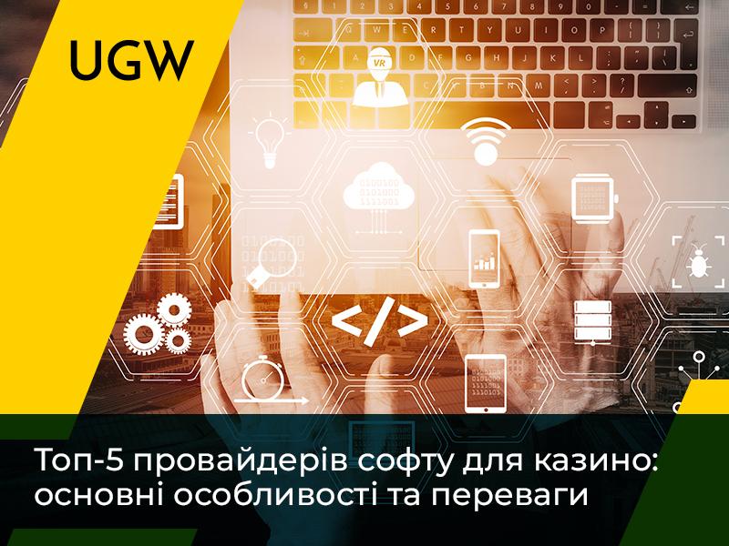 Топ-5 постачальників софту для онлайн- та офлайн-казино