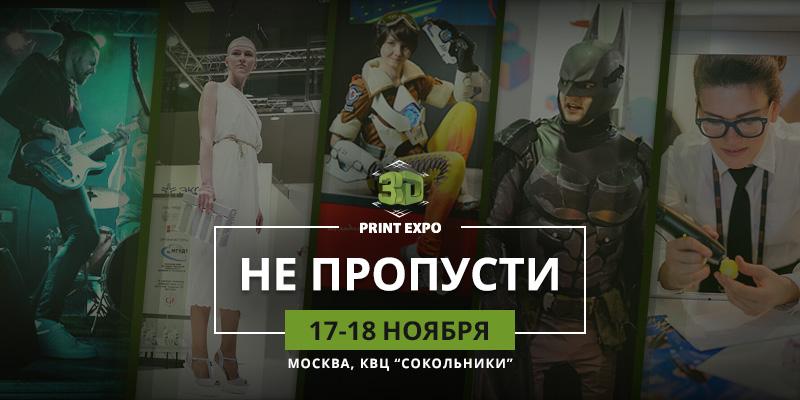 ТОП-5 самых ожидаемых экспонатов 3D Print Expo