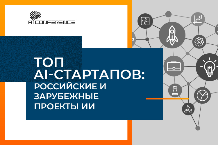 Топ AI-стартапов: российские и зарубежные проекты ИИ