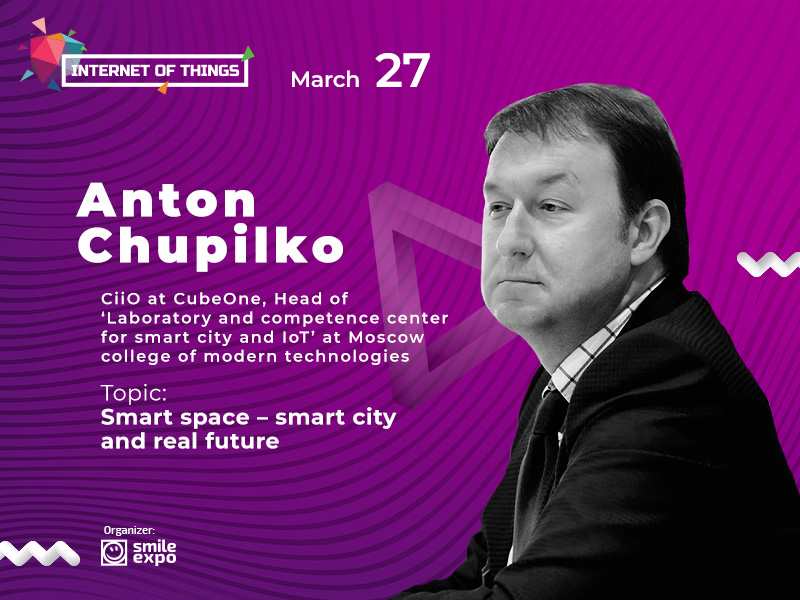 Top industry expert Anton Chupilko to tell about smart cities of the present and future