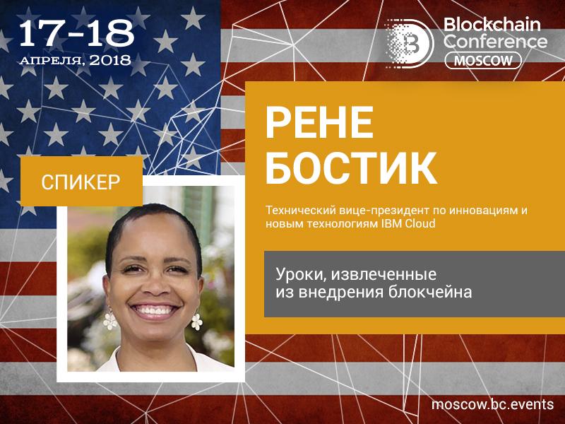 Топ-менеджер IBM — о продвижении блокчейна: на  Blockchain Conference Moscow выступит Рене Бостик (IBM Cloud)