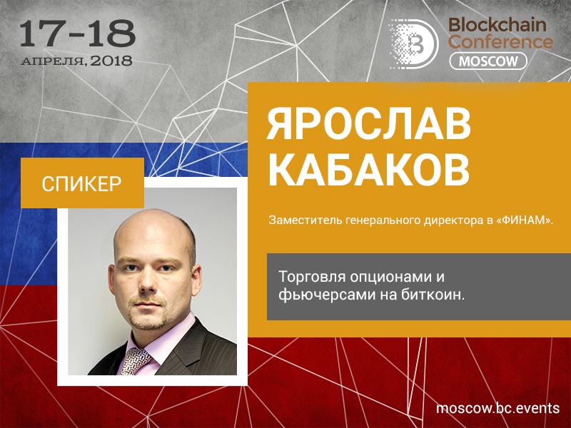 Торговля опционами и фьючерсами на биткоин – доклад заместителя гендиректора «ФИНАМ» Ярослава Кабакова