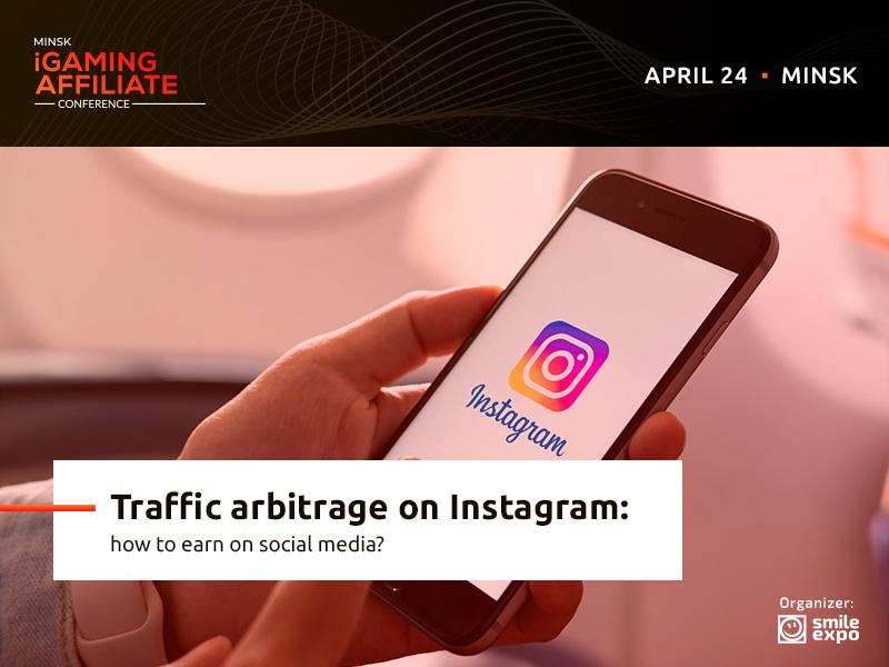 Traffic arbitrage on Instagram: how to earn on social media?