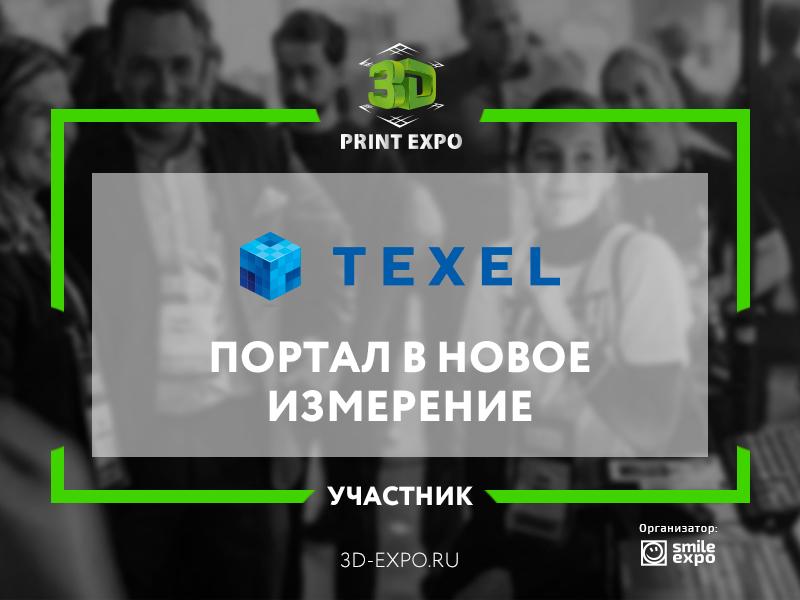 Трехмерная модель человека за 30 секунд: в арт-галерее 3D Print Expo покажут новую версию 3D-сканера