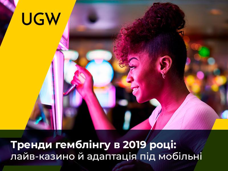 Тренди гемблінгу в 2019 році: лайв-казино й адаптація під мобільні