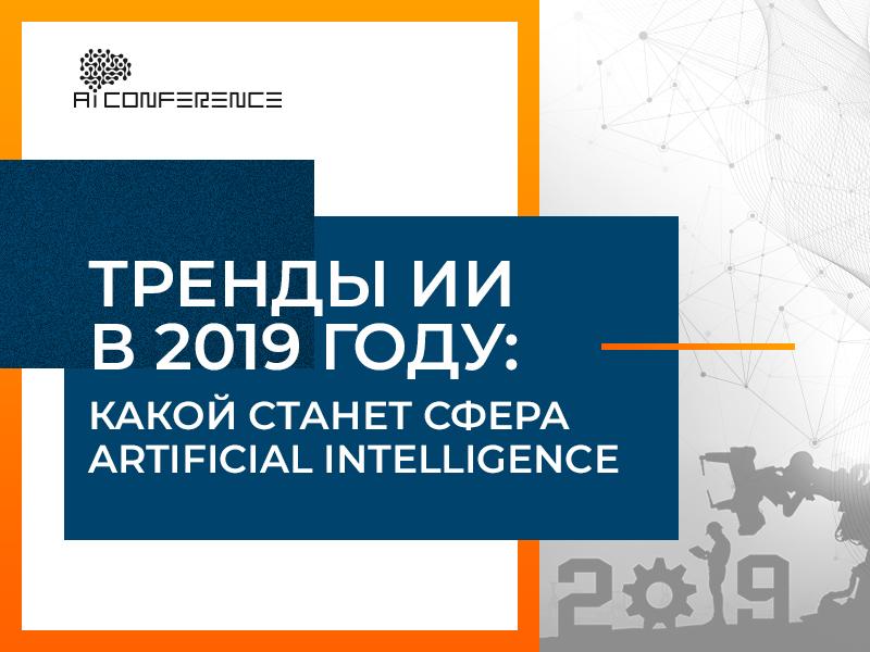 Тренды ИИ в 2019 году: какой станет сфера Artificial Intelligence