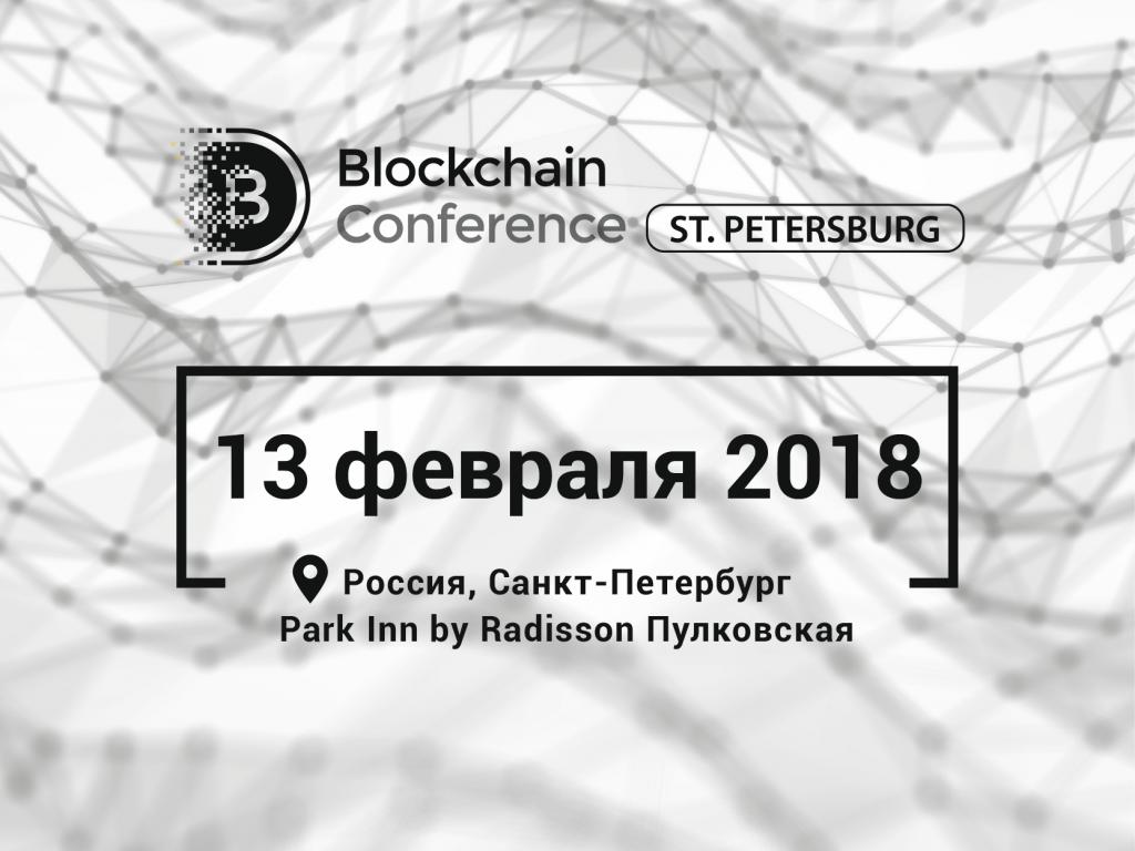 Тренды криптоиндустрии, перспективы ICO и развитие блокчейна — 13 февраля на Blockchain Conference St. Petersburg