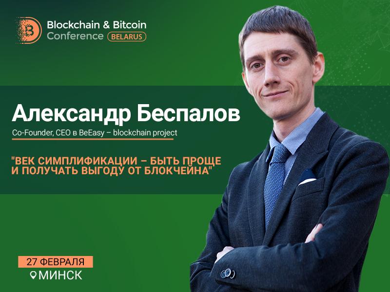 Тренды в упрощении блокчейн-решений – доклад Александра Беспалова на Blockchain & Bitcoin Conference Belarus