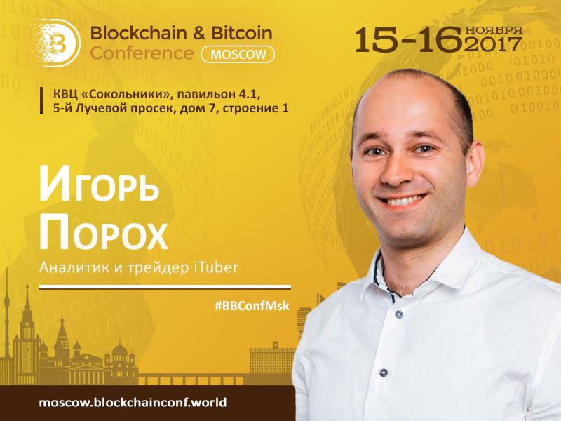 Трейдер сообщества онлайн-инвесторов iTuber Игорь Порох выступит с докладом на Blockchain & Bitcoin Conference Moscow 2017