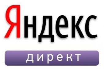 Три нововведения в Яндекс.Директе