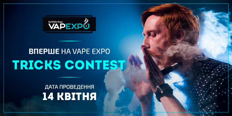 Tricks Contest на VAPEXPO Kiev 2018: стартувала реєстрація на самий видовищний вейп-контест