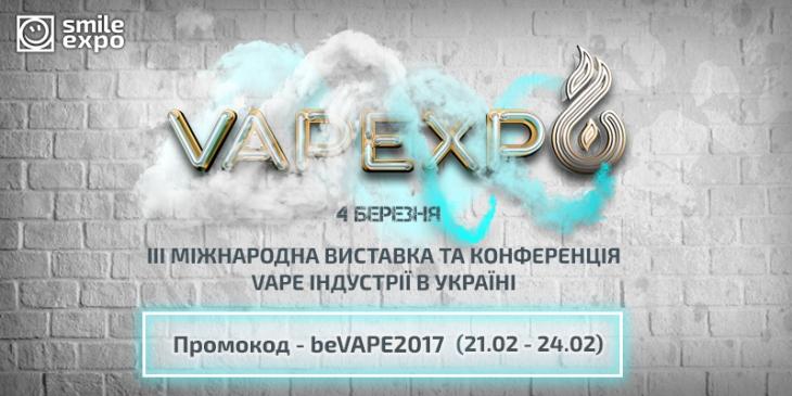 Тримай промокод на b2b-конференцію VAPEXPO Kiev 2017 і придбай квиток зі знижкою 30%!