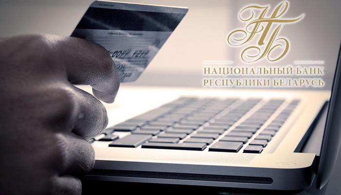 ЦБ Беларуси объявит о первых результатах развития цифрового банкинга