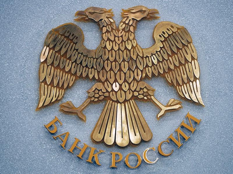 ЦБ РФ: еще не время допускать криптовалюту к официальным торгам