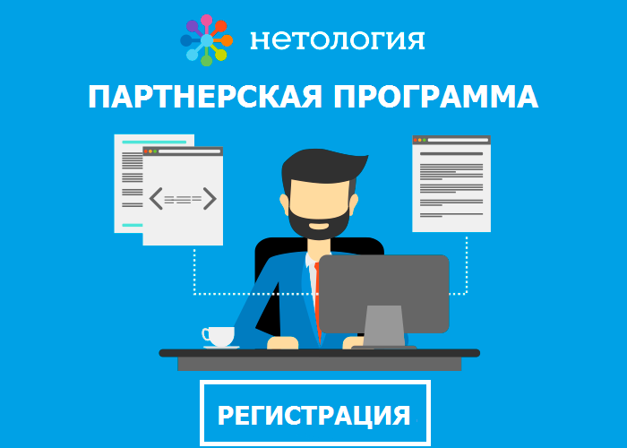 Центр онлайн-образования «Нетология-групп» представляет партнерские программы проектов онлайн-обучения netology.ru и foxford.ru