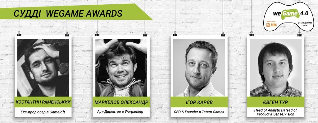 Церемонія нагородження WEGAME Awards: оголошена третя четвірка суддів!
