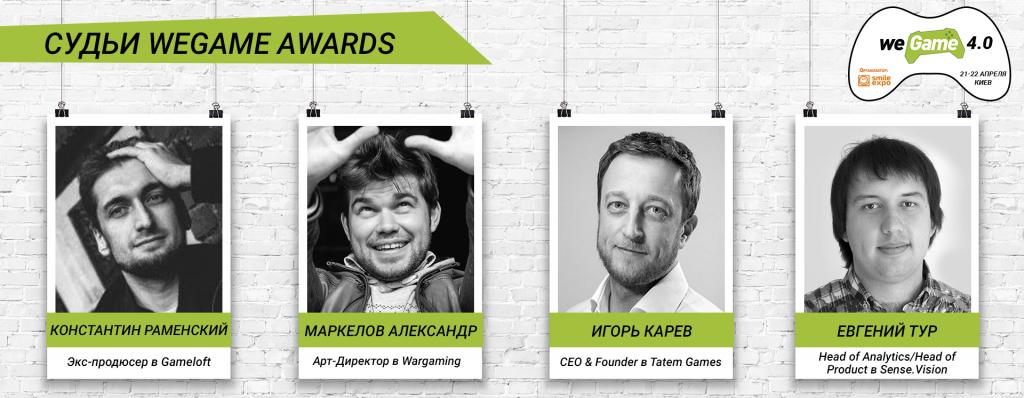 Церемония награждения WEGAME Awards: оглашена третья четверка судей!