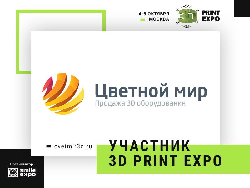 «Цветной Мир» презентует новые 3D-принтеры на выставке 3D Print Expo 2019