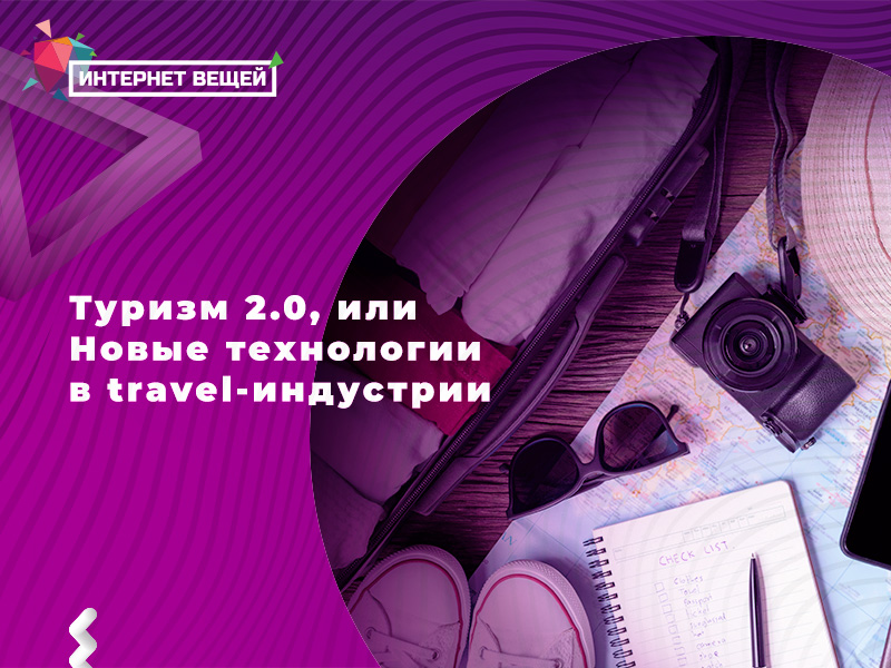 Туризм 2.0, или Новые технологии в travel-индустрии