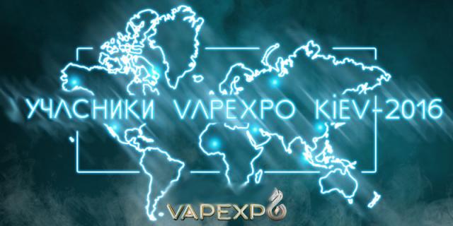 Учасники VAPEXPO KIEV-2016