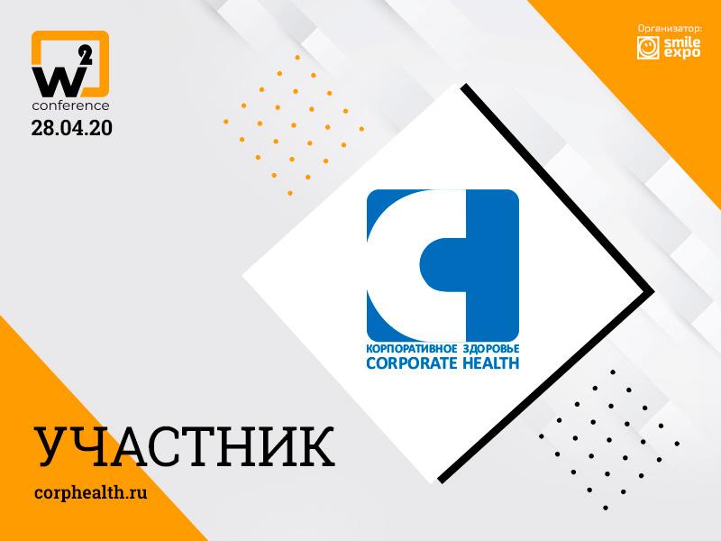 Участник демозоны w2 conference Moscow – компания «Корпоративное Здоровье»