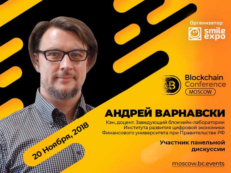 Участник дискуссионной панели о будущем блокчейна — заведующий блокчейн-лаборатории Финуниверситета Андрей Варнавский
