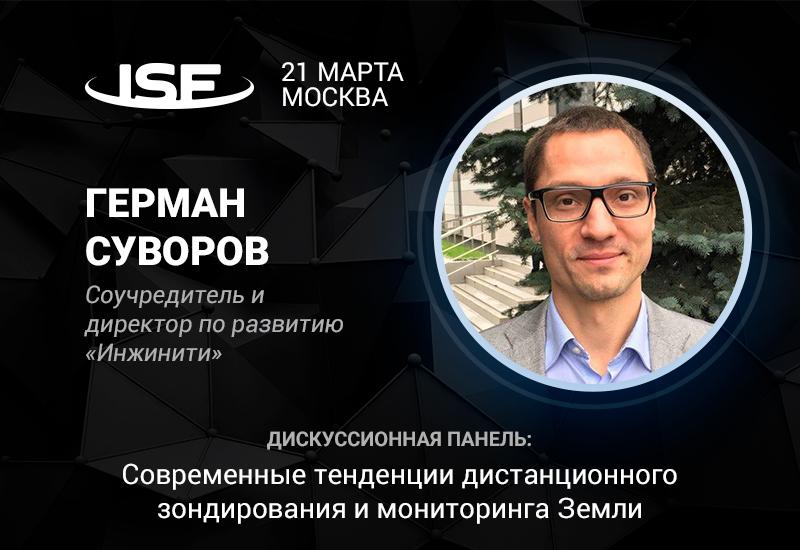 Участник InSpace Forum 2018 Герман Суворов – об инновационных материалах для космической инженерии