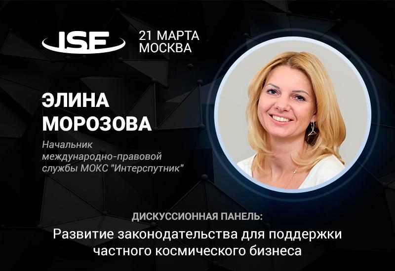Участник InSpaceForum2018 Элина Морозова расскажет об особенностях космического права
