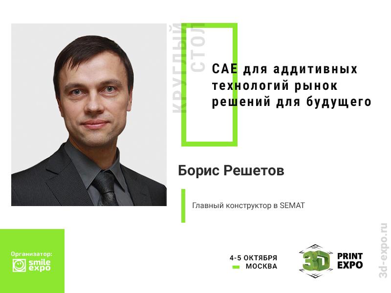 Участник круглого стола по CAE-решениям – главный конструктор «СЕМАТ» Борис Решетов
