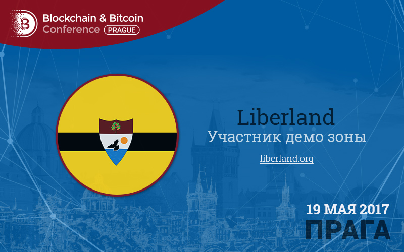 Участник нашей демозоны – свободная страна Liberland