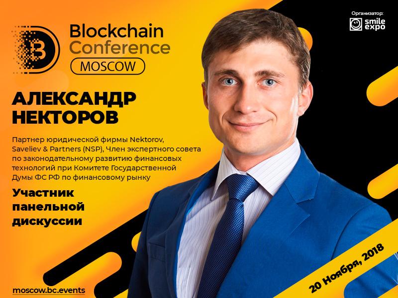 Участник панельной дискуссии о регулировании блокчейна – юрист Александр Некторов