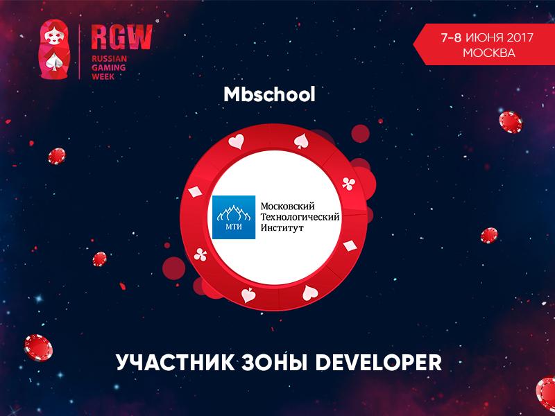 Участник Russian Gaming Week – бизнес-школа Moscow Business School