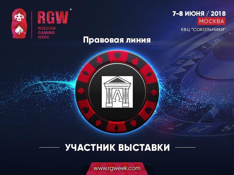 Участник выставки на RGW Moscow – «Правовая линия», компания юриста Марии Лепщиковой