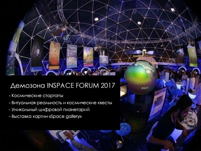 Участники демозоны INSPACE FORUM 2017