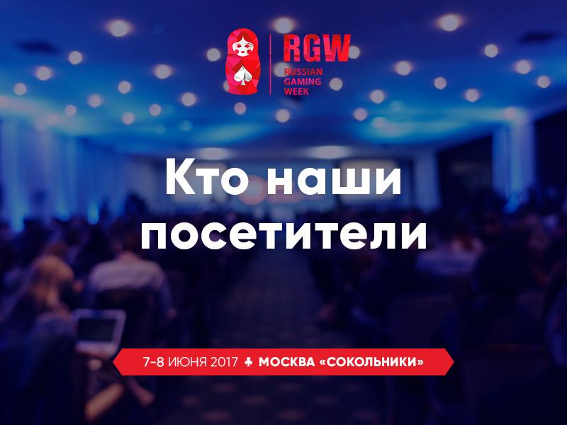 Участники RGW 2017: здесь будут все!