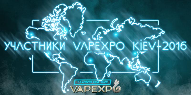 Участники VAPEXPO KIEV-2016