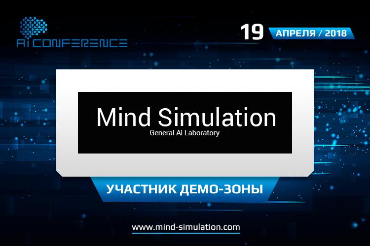 Участником AI Conference стала лаборатория искусственного интеллекта Mind Simulation