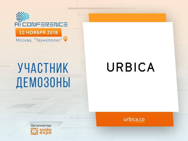 Участником демозоны AI Conference станет российская компания Urbica