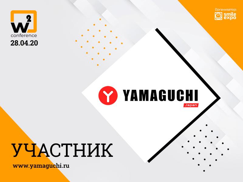 Участником демозоны w2 conference Moscow станет дистрибьютор массажного оборудования Yamaguchi