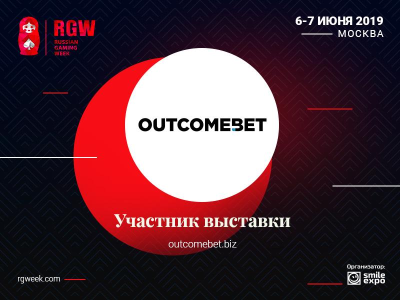 Участником выставки RGW 2019 станет разработчик софта Outcomebet