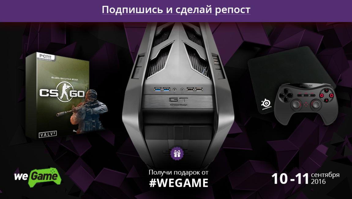 Участвуй в конкурсах «ВКонтакте» от WEGAME и получи ценные призы