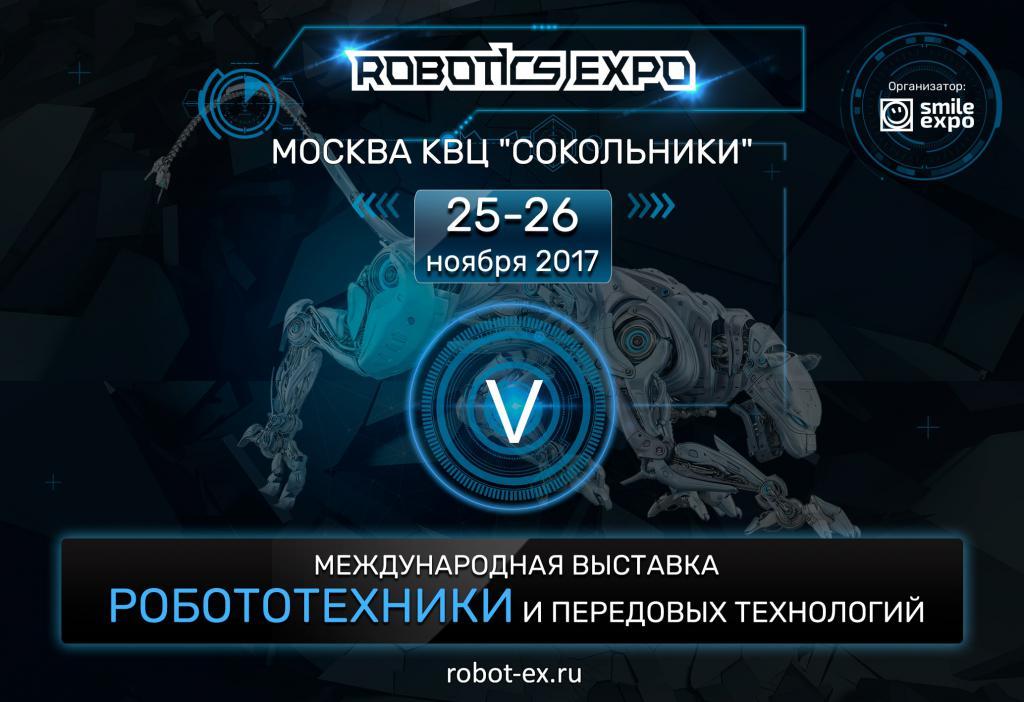 Уже этой осенью Robotics Expo 2017 покажет будущее