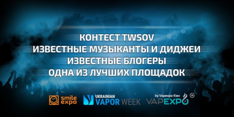 Ukrainian Vape Week 2.0: вейп-тусовка снова состоится!