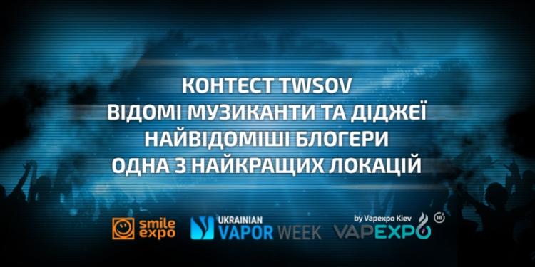Ukrainian Vape Week 2.0: вейп-тусовка знову відбудеться!