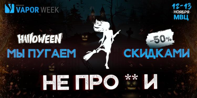 Ukrainian Vape Week: дарим скидку в 50% на билет в честь Halloween