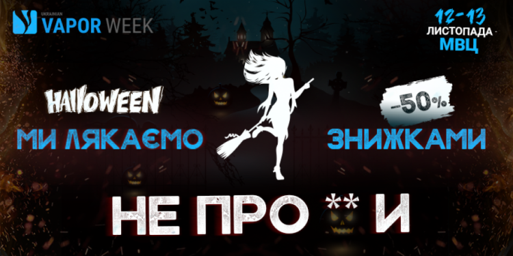 Ukrainian Vape Week: даруємо знижку 50% на квиток на честь Halloween