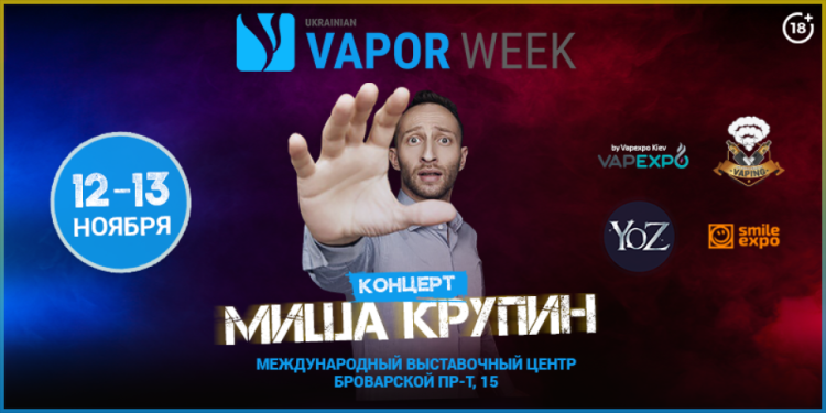 Ukrainian Vape Week: хедлайнером главной вейп-тусовки стал Миша Крупин