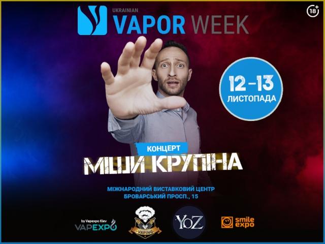 Ukrainian Vape Week: хедлайнером головної вейп-тусовки став Міша Крупін